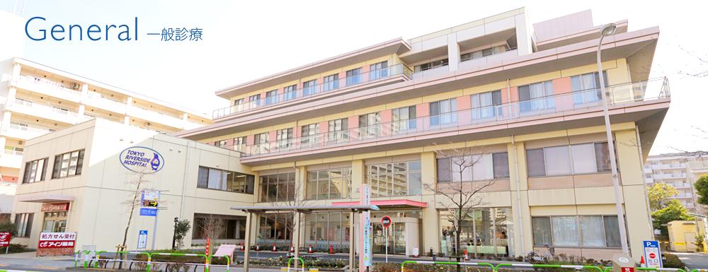 東京リバーサイド病院 一般診療