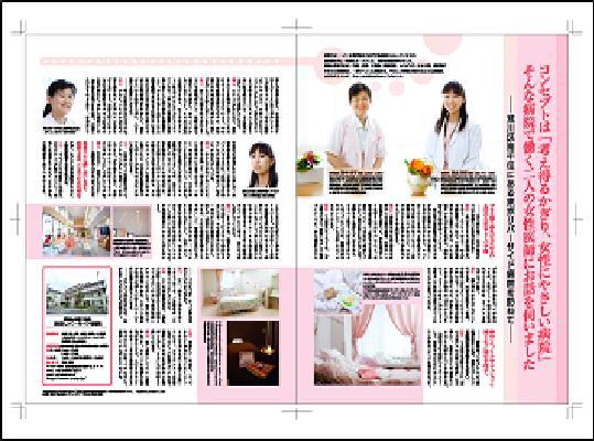 CREA記事.jpg