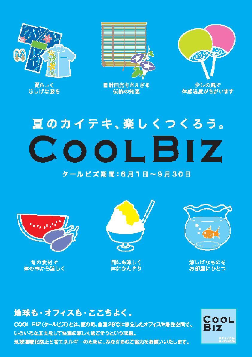 Coolbiz画像.jpg