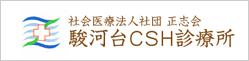 社会医療法人社団 正志会 駿河台CSH診療所