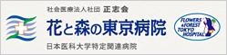 社会医療法人社団 正志会 花と森の東京病院