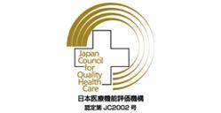 日本医療機能評価機構認定