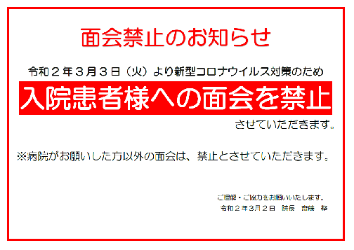 面会禁止(小).png