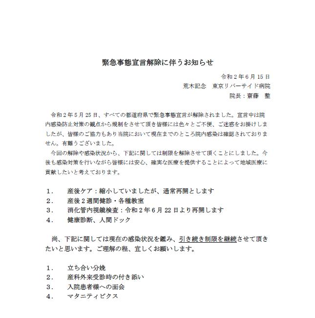 緊急事態宣言解除に伴うお知らせ.png